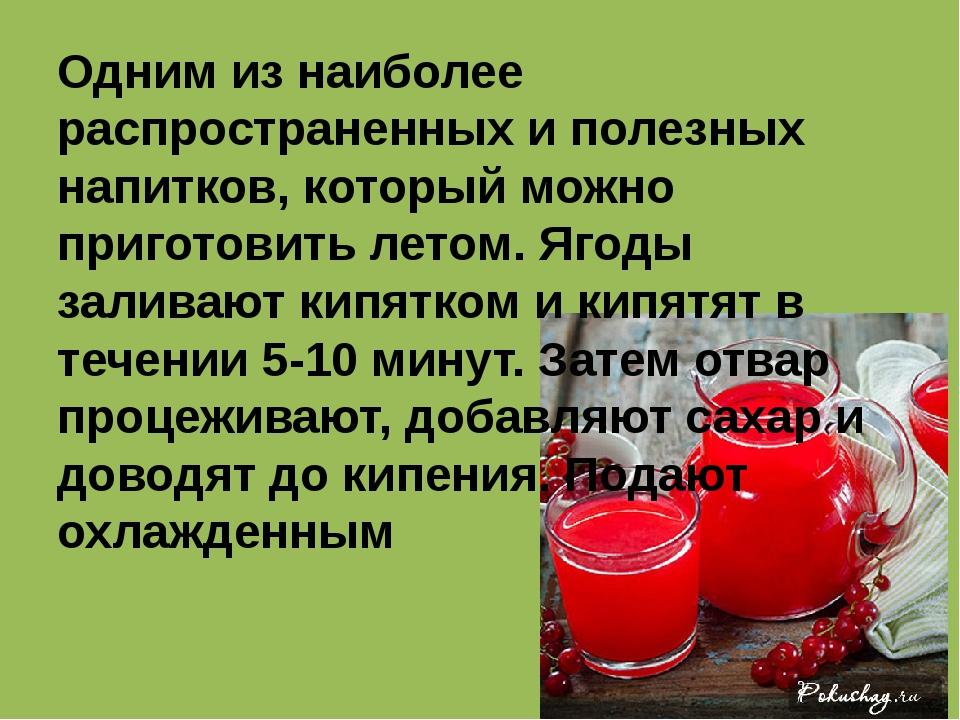 Одним из наиболее распространенных и полезных напитков, который можно пригот...