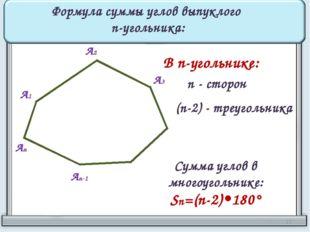А1 А2 А3 Аn-1 Аn Формула суммы углов выпуклого n-угольника: В n-угольнике: n