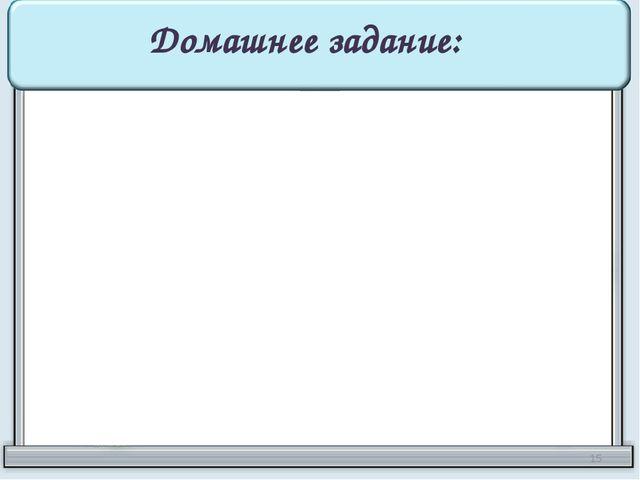 Домашнее задание: *