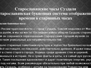Старославянские часы Суздаля Старославянская буквенная система отображения вр
