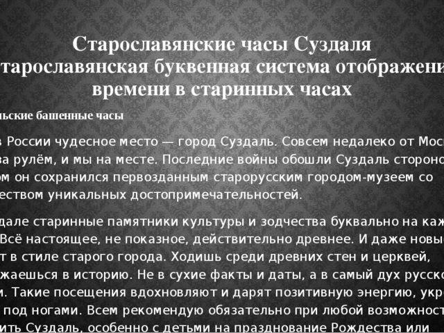 Старославянские часы Суздаля Старославянская буквенная система отображения вр...