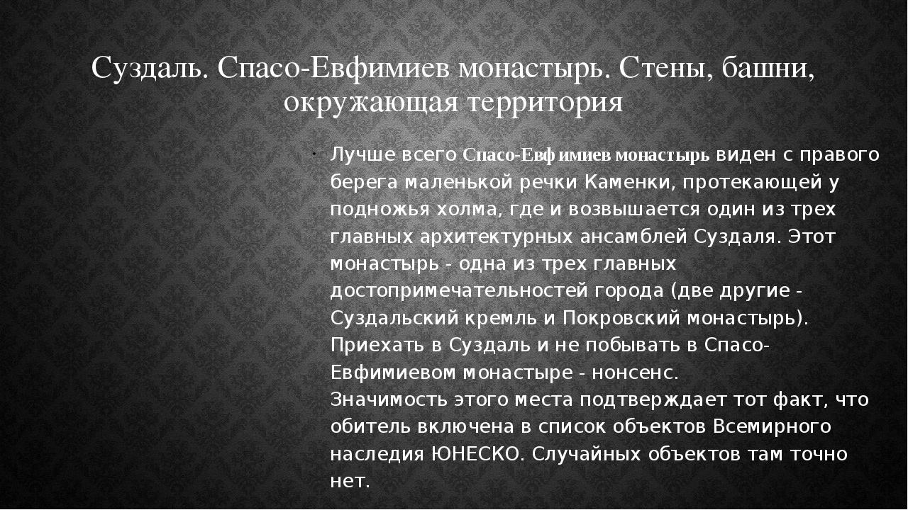 Суздаль. Спасо-Евфимиев монастырь. Стены, башни, окружающая территория Лучше...