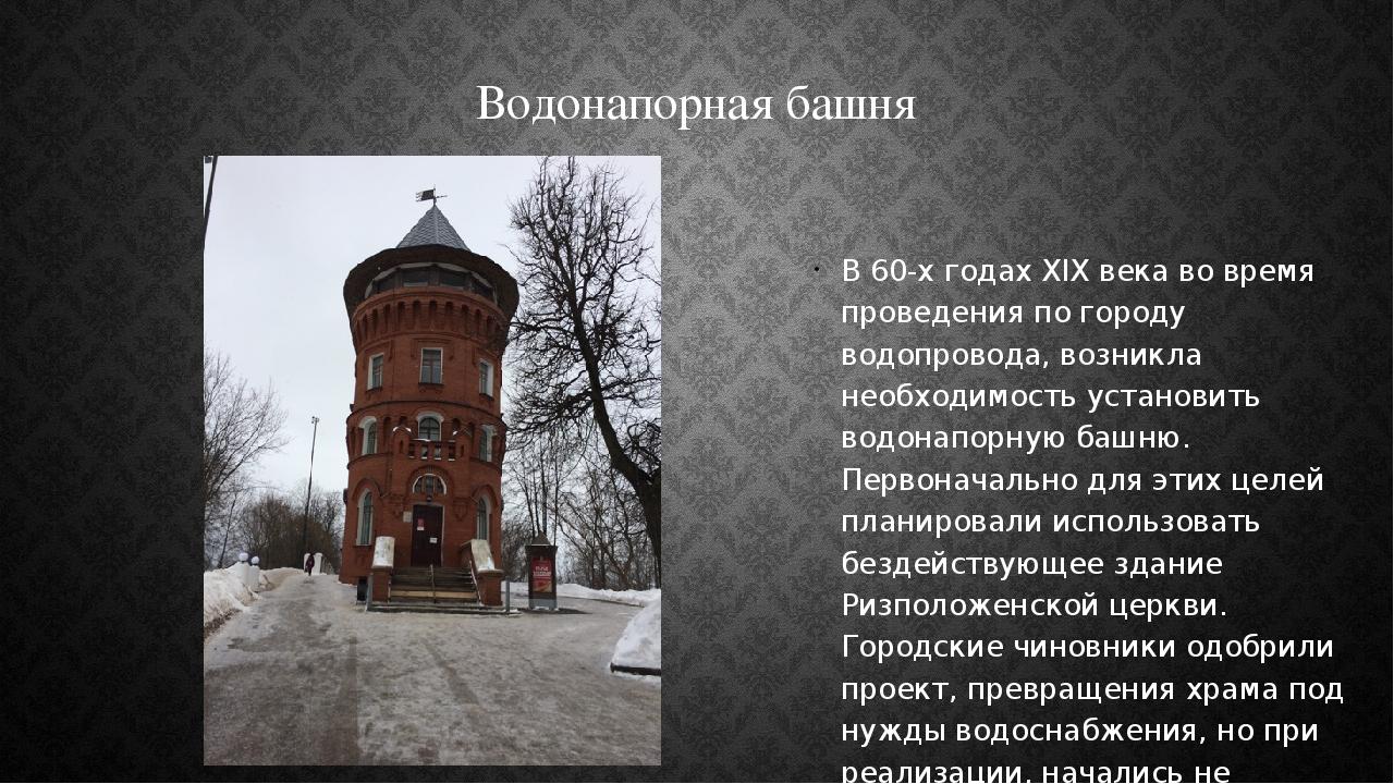 Водонапорная башня В 60-х годах XIX века во время проведения по городу водопр...