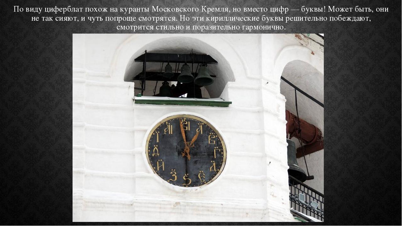 По виду циферблат похож на куранты Московского Кремля, но вместо цифр — буквы...