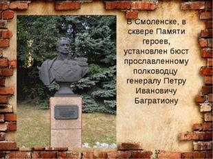 В Смоленске, в сквере Памяти героев, установлен бюст прославленному полков