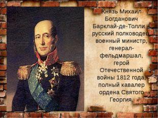 Князь Михаил Богданович Барклай-де-Толли – русский полководец, военный минис