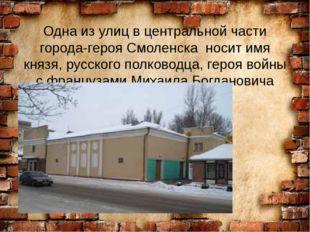Одна из улиц в центральной части города-героя Смоленска носит имя князя, русс