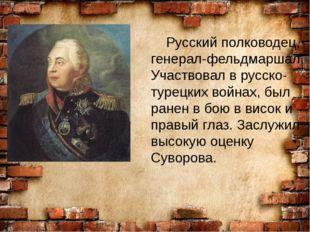 Русский полководец, генерал-фельдмаршал. Участвовал в русско-турецких войнах