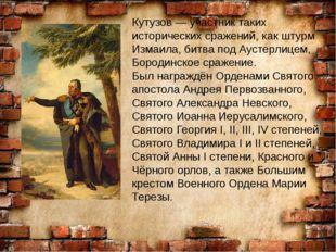 Кутузов — участник таких исторических сражений, как штурм Измаила, битва под