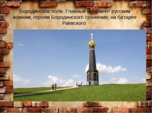 Бородинское поле. Главный монумент русским воинам, героям Бородинского сраже