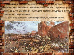 """Наполеон о корпусе Раевского: """"Отряд из 15 000 человек, нечаянно находившийс"""