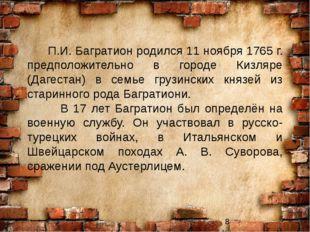 П.И. Багратион родился 11 ноября 1765 г. предположительно в городе Кизляре (
