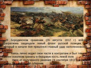 В Бородинском сражении (26 августа 1812 г.) войска Багратиона защищали лев