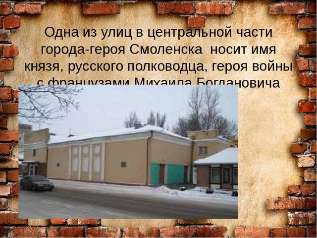 Одна из улиц в центральной части города-героя Смоленска носит имя князя, русс...