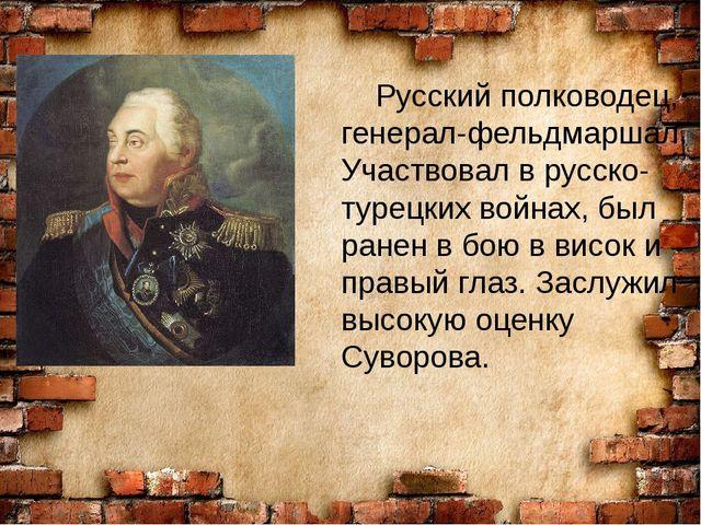 Русский полководец, генерал-фельдмаршал. Участвовал в русско-турецких войнах...