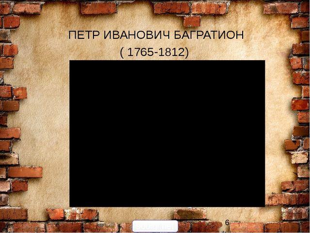 ПЕТР ИВАНОВИЧ БАГРАТИОН ( 1765-1812) 900igr.net