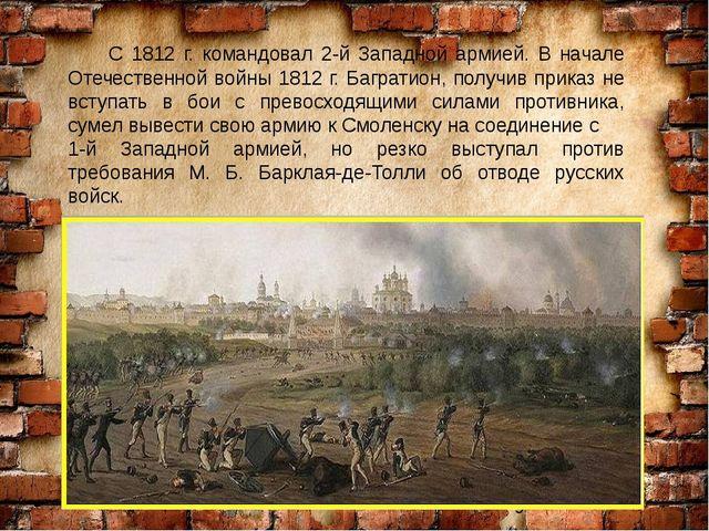 С 1812 г. командовал 2-й Западной армией. В начале Отечественной войны 181...