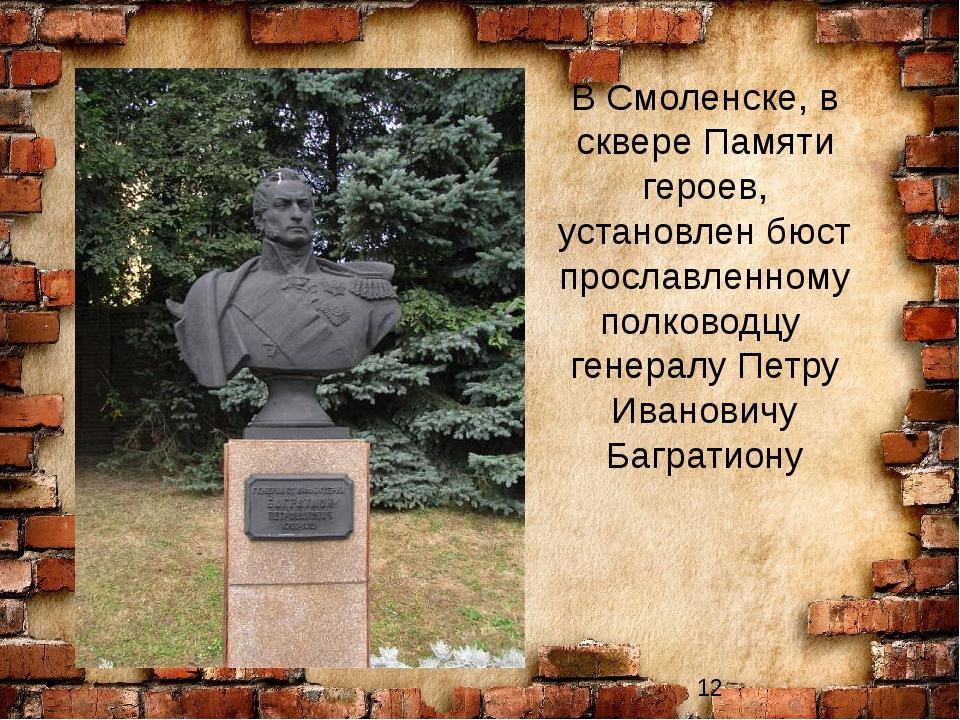 В Смоленске, в сквере Памяти героев, установлен бюст прославленному полков...
