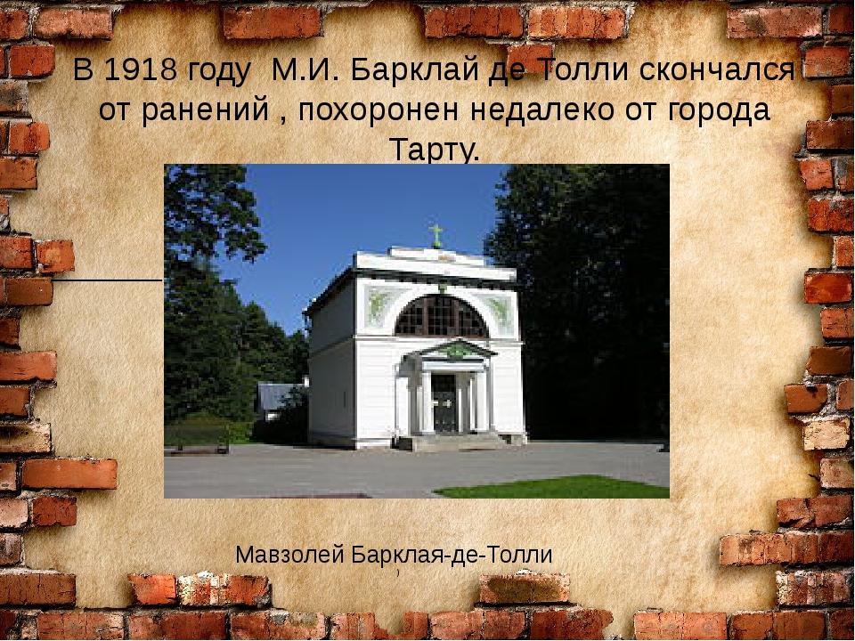 В 1918 году М.И. Барклай де Толли скончался от ранений , похоронен недалеко о...