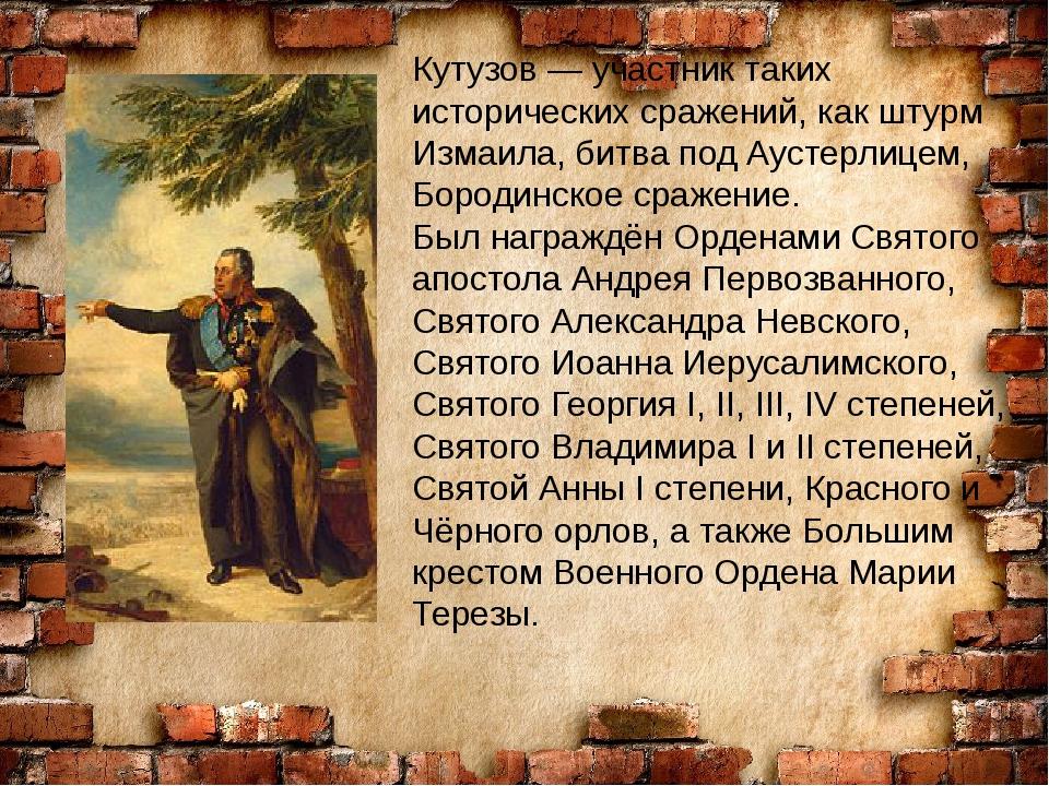 Кутузов — участник таких исторических сражений, как штурм Измаила, битва под...