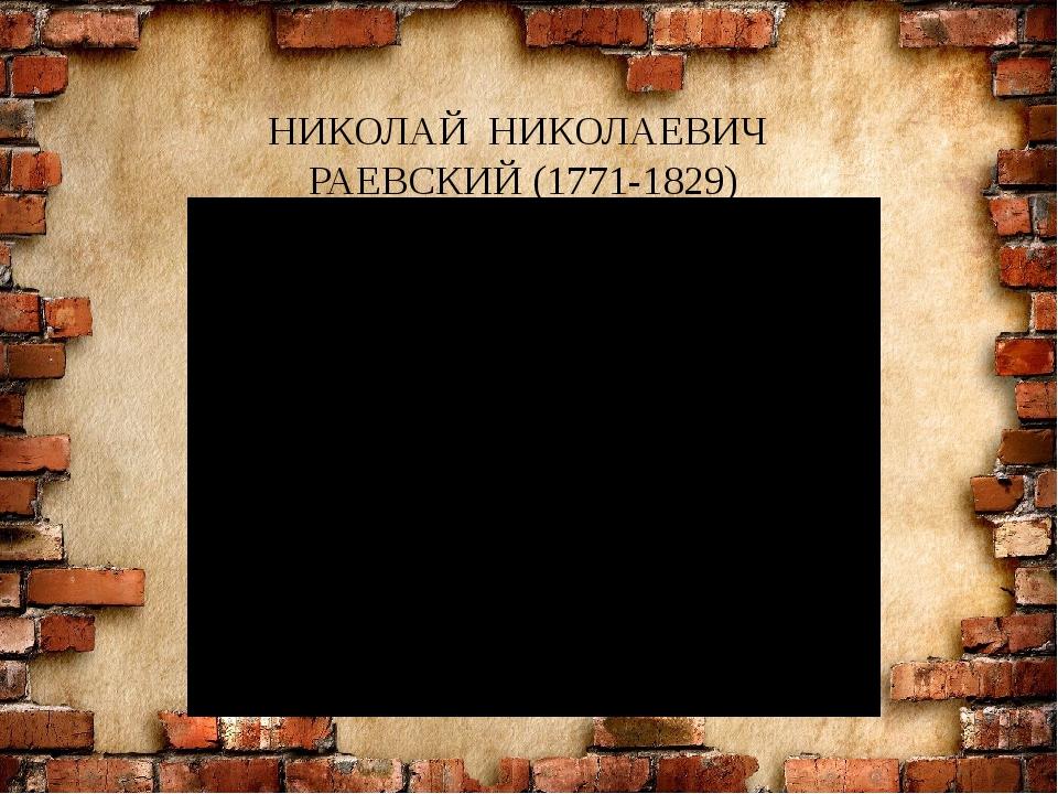 НИКОЛАЙ НИКОЛАЕВИЧ РАЕВСКИЙ (1771-1829)