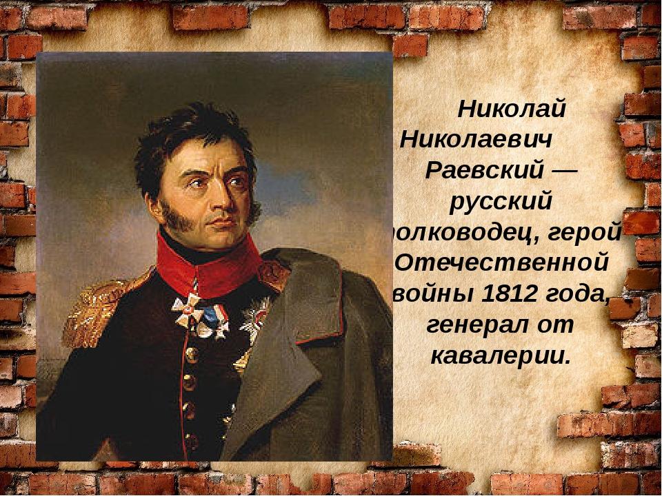 Николай Николаевич Раевский — русский полководец, герой Отечественной войны...
