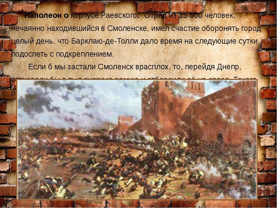 """Наполеон о корпусе Раевского: """"Отряд из 15 000 человек, нечаянно находившийс..."""