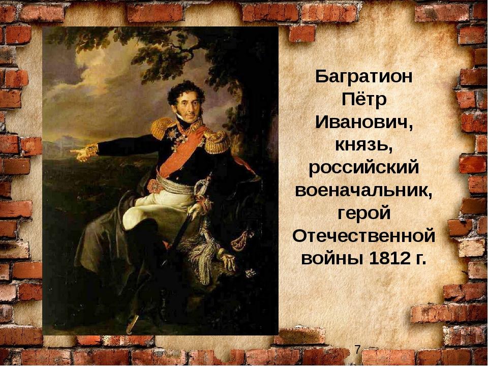 Багратион Пётр Иванович, князь, российский военачальник, герой Отечественной...