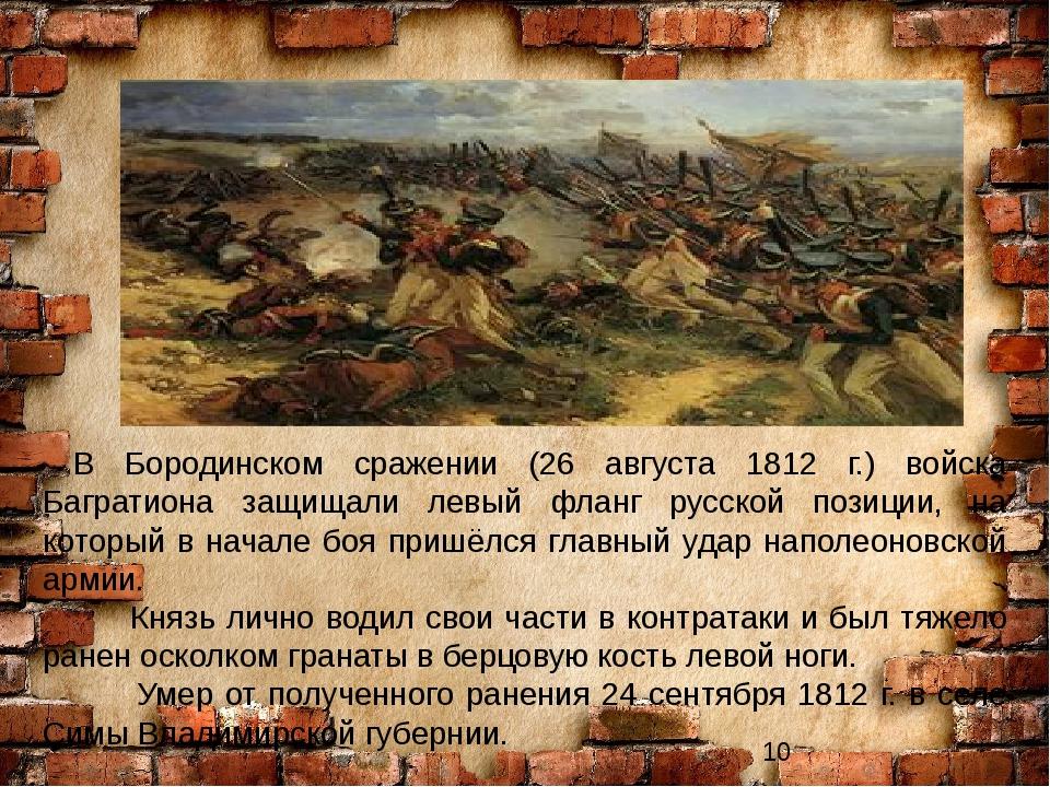В Бородинском сражении (26 августа 1812 г.) войска Багратиона защищали лев...