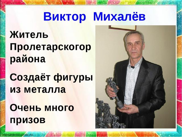 Виктор Михалёв Житель Пролетарскогоррайона Создаёт фигуры из металла Очень мн...