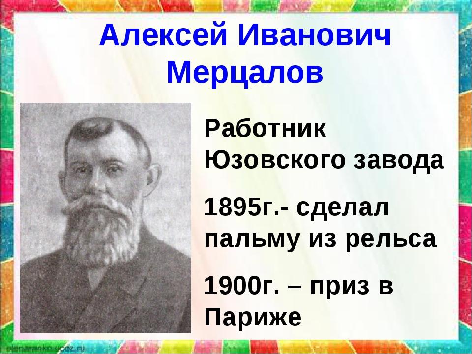 Алексей Иванович Мерцалов Работник Юзовского завода 1895г.- сделал пальму из...