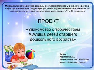 «Знакомство с творчеством А.Алиша детей старшего дошкольного возраста» ПРОЕКТ