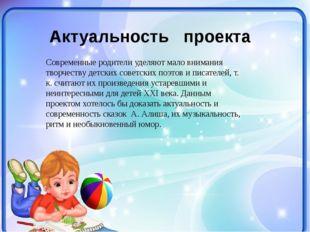 Актуальность проекта Современные родители уделяют мало внимания творчеству де