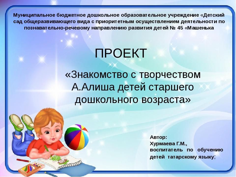 «Знакомство с творчеством А.Алиша детей старшего дошкольного возраста» ПРОЕКТ...