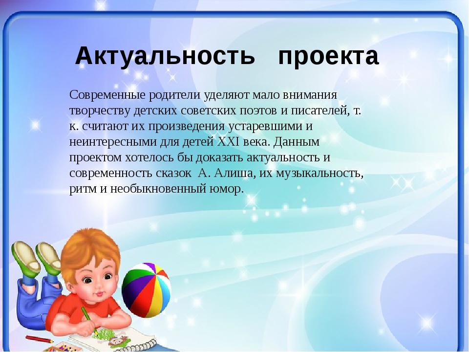 Актуальность проекта Современные родители уделяют мало внимания творчеству де...