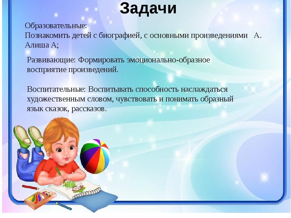 Задачи Образовательные: Познакомить детей с биографией, с основными произведе...