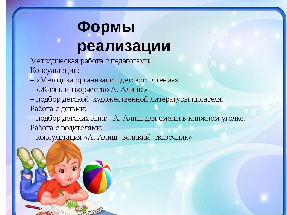 Формы реализации Методическая работа с педагогами: Консультации: – «Методика...