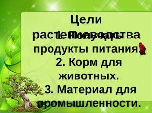 Цели растениеводства 1. Получать продукты питания. 2. Корм для животных. 3. М