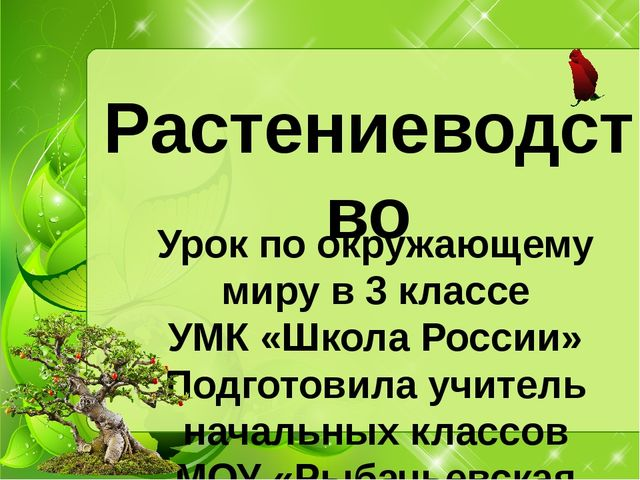 Растениеводство Урок по окружающему миру в 3 классе УМК «Школа России» Подгот...