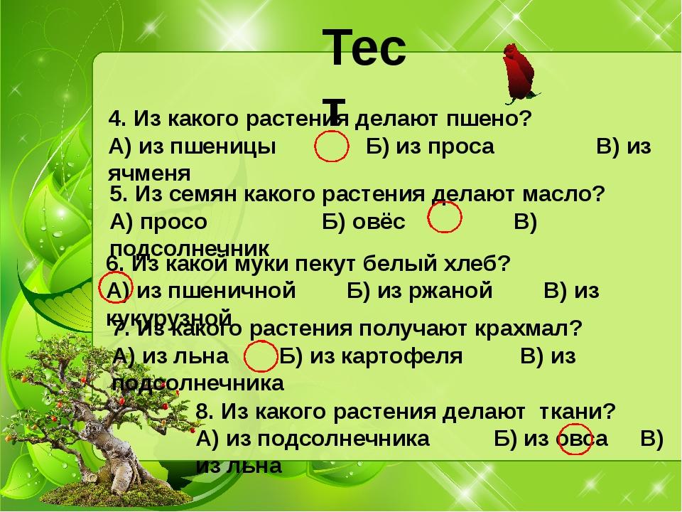 Тест 4. Из какого растения делают пшено? А) из пшеницы Б) из проса В) из ячме...