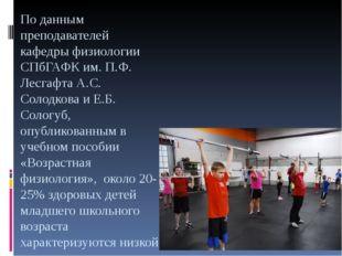 По данным преподавателей кафедры физиологии СПбГАФК им. П.Ф. Лесгафта А.С. Со