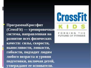 ПрограммаКроссфит (CrossFit) — тренировочная система, направленная на развит