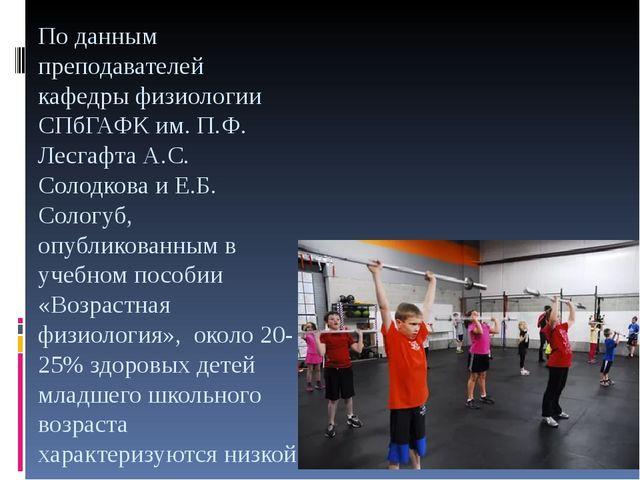 По данным преподавателей кафедры физиологии СПбГАФК им. П.Ф. Лесгафта А.С. Со...