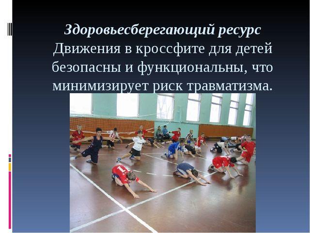 Здоровьесберегающий ресурс Движения в кроссфите для детей безопасны и функцио...