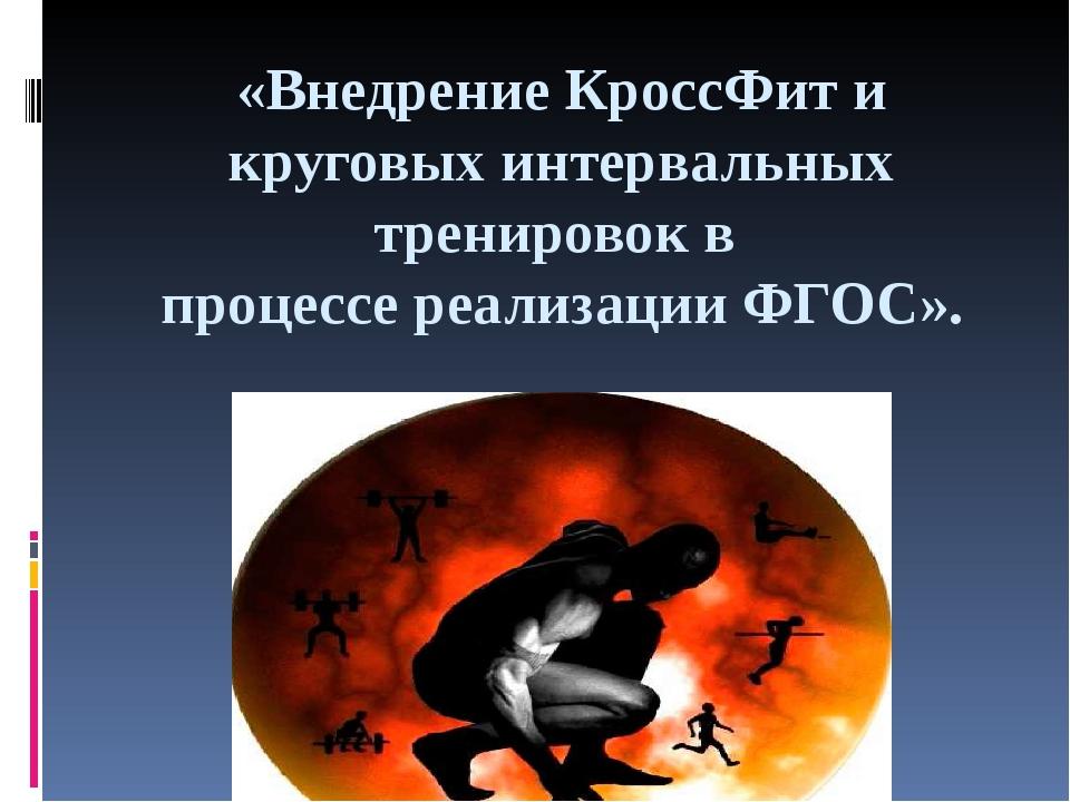 «Внедрение КроссФит и круговых интервальных тренировок в процессе реализации...