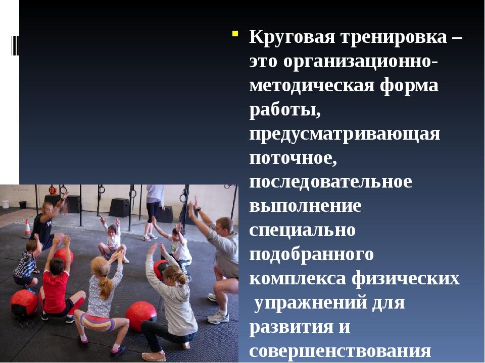 Круговая тренировка – это организационно-методическая форма работы, предусма...