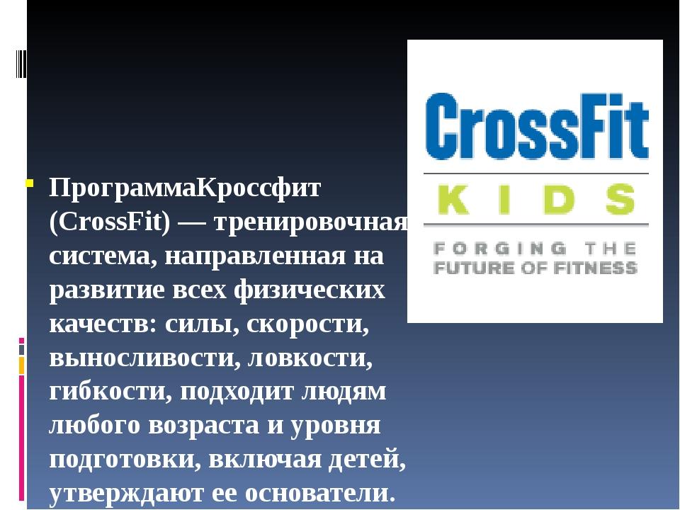 ПрограммаКроссфит (CrossFit) — тренировочная система, направленная на развит...