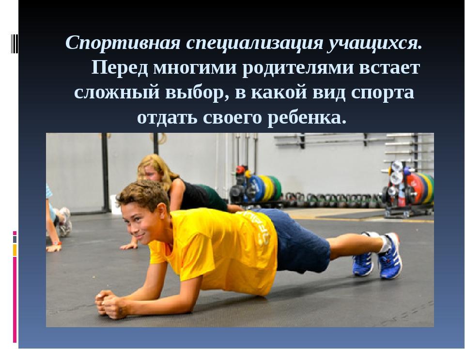 Спортивная специализация учащихся. Перед многими родителями встает сложный в...