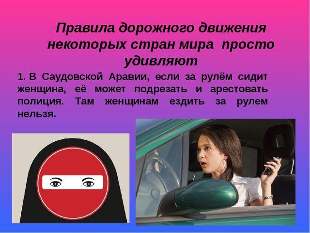 1.В Саудовской Аравии, если за рулём сидит женщина, её может подрезать и аре...