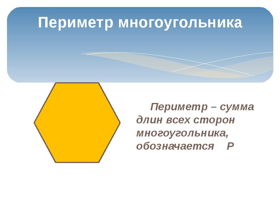 Периметр многоугольника   Периметр – сумма длин всех сторон многоугольник...